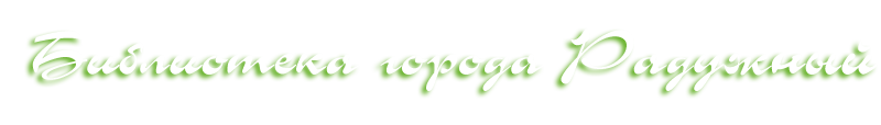 BiblioRaduga.ru