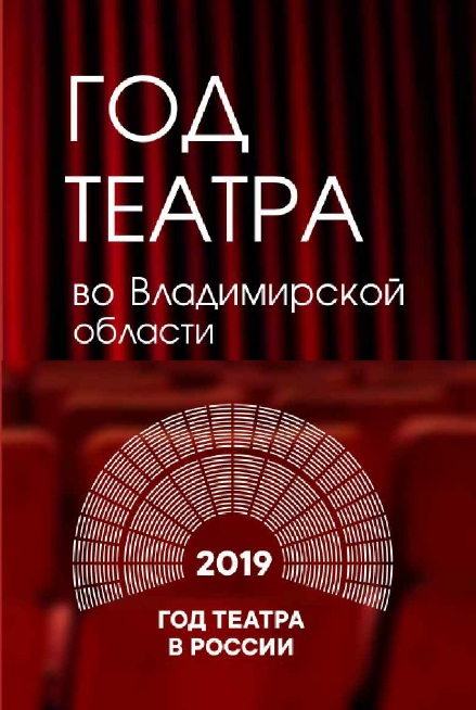 Год театра во Владимирской области